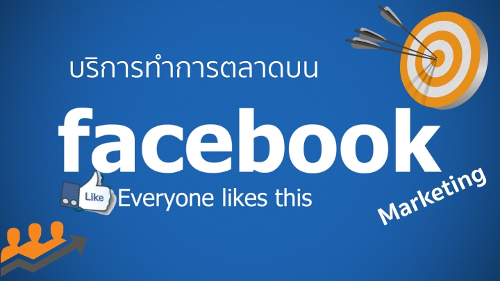 การตลาดผ่าน Facebook