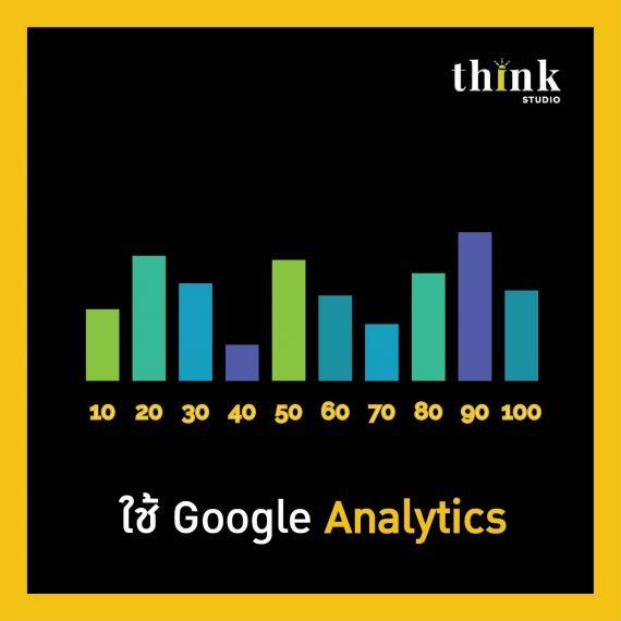 7 free tools for seo: google analytics
