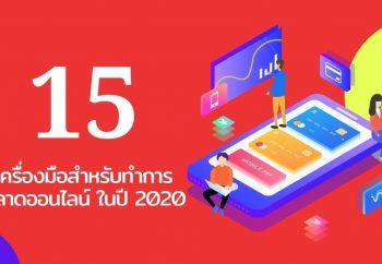 15 tools for digital marketing