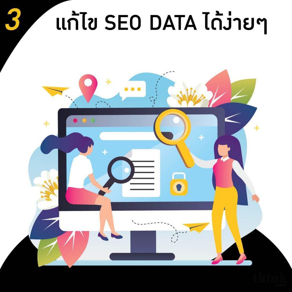 Easy to change seo meta details
